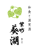 紫竹 葵湖-きこ-